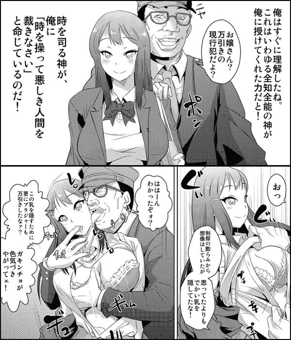 性裁時姦~生意気なJK、JD、人妻に強制●出し!!