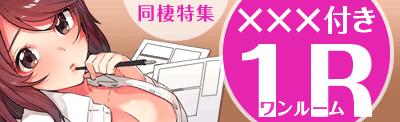同棲特集 ×××付き1R(ワンルーム)