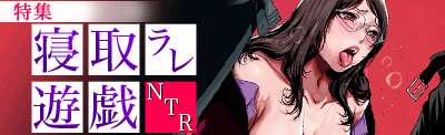 特集 寝取ラレ遊戯NTR