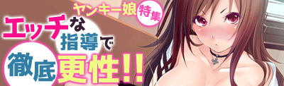 ヤンキー娘特集 エッチな指導で徹底更性!!