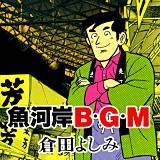 魚河岸B・G・M