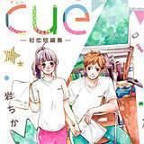 cue―初恋短編集―