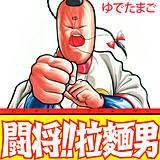闘将!! 拉麺男