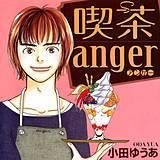 喫茶anger