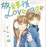 放課後Love age