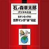 """6タン6ッ子の世界マンガ""""あ""""る記"""
