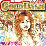 GOLD DASH