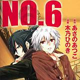 NO.6 [ナンバーシックス]