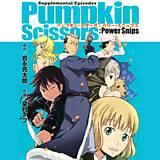 Pumpkin Scissors:Power Snips