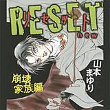 RESET ~リセット new 崩壊家族編~