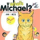 What's Michael?9巻め