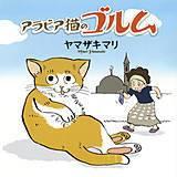 アラビア猫のゴルム