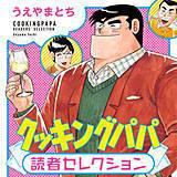 クッキングパパ 読者セレクション