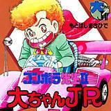 コンポラ先生2大ちゃんJR