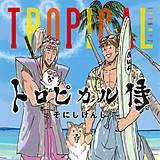 トロピカル侍