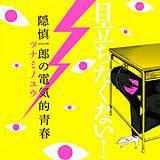 隠慎一郎の電気的青春