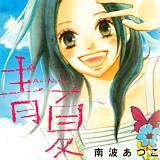 青夏 Ao-Natsu