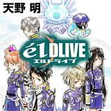 エルドライブ【elDLIVE】