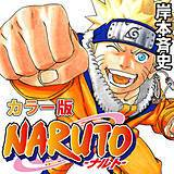 NARUTO―ナルト― カラー版