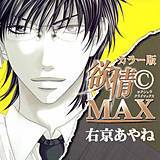 欲情(C)MAX カラー版