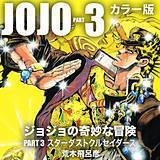 ジョジョの奇妙な冒険 第3部 カラー版
