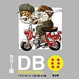 DRAGON BALL カラー版 人造人間・セル編