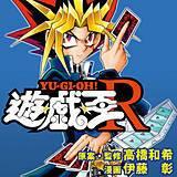 遊☆戯☆王R