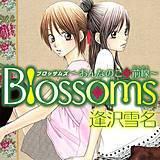 Blossoms~おんなのこ*前線~