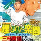 埋もれた楽園 ~谷津干潟・ゴミと闘った20年~ DC-ドキュメント・コミック-