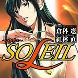 SOLEIL~ソレイユ~