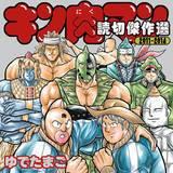 キン肉マン 読切傑作選 2011-2014