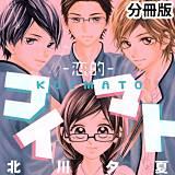 コイマト―恋的― 分冊版