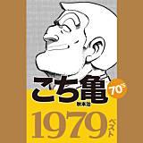 こち亀70's 1979ベスト