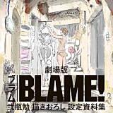 劇場版「BLAME!」 弐瓶勉描きおろし設定資料集