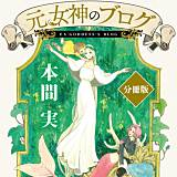 元女神のブログ 分冊版