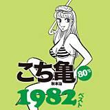 こち亀80's 1982ベスト
