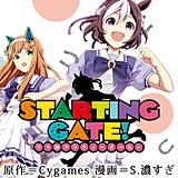 STARTING GATE! ―ウマ娘プリティーダービー―