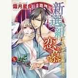 新選組恋慕~サムライ乙女は剣士の餌食~(分冊版)