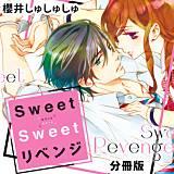 Sweet Sweet リベンジ 分冊版
