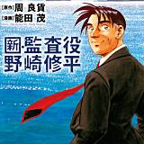 新・監査役野崎修平