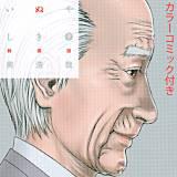 いぬやしき(9) カラーコミック付き 特装版