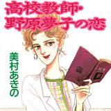 高校教師・野原夢子の恋