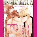 PINK GOLD6【デジタル・修正版】