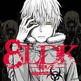 8LDK―屍者ノ王―