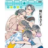 DROPS 新装版
