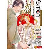 ~恋愛男子ボーイズラブコミックアンソロジー~Citron VOL.12