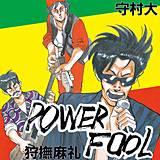POWER FOOL
