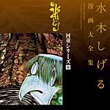 河童シリーズ[全] 水木しげる漫画大全集