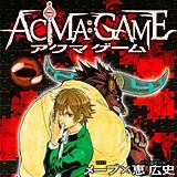 ACMA:GAME【無料連載】