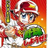 もっと野球しようぜ!